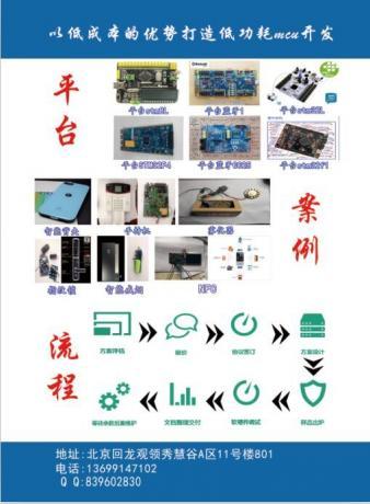 【北京】承接个人及初创企业的单片机开发设计外包项目低功耗MCU开发软硬件设计,北京单片机开发外包