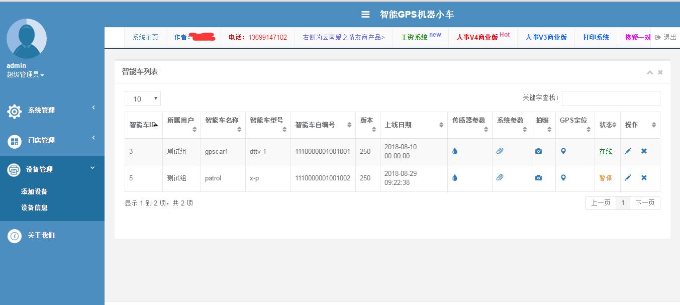 gps自定位巡逻管理平台系统简单发布