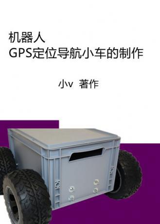 《机器人GPS定位导航小车的制作》-目录